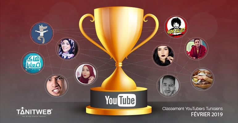 classement youtubeurs en tunisie Février 2019