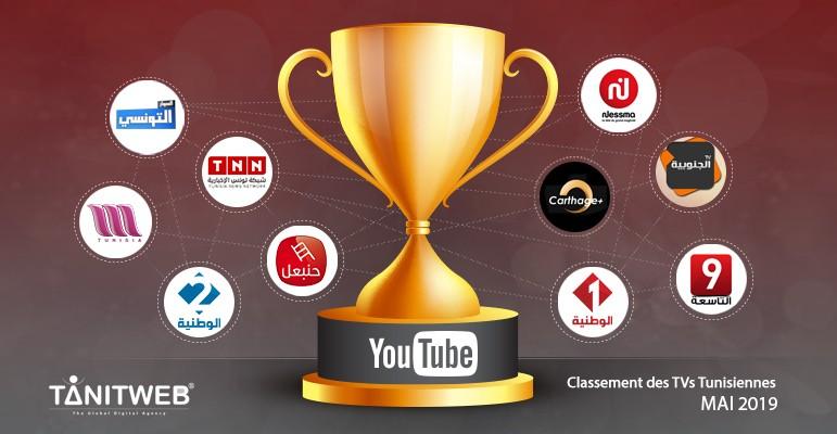 classement des chaines tv tunisiennes mai 2019