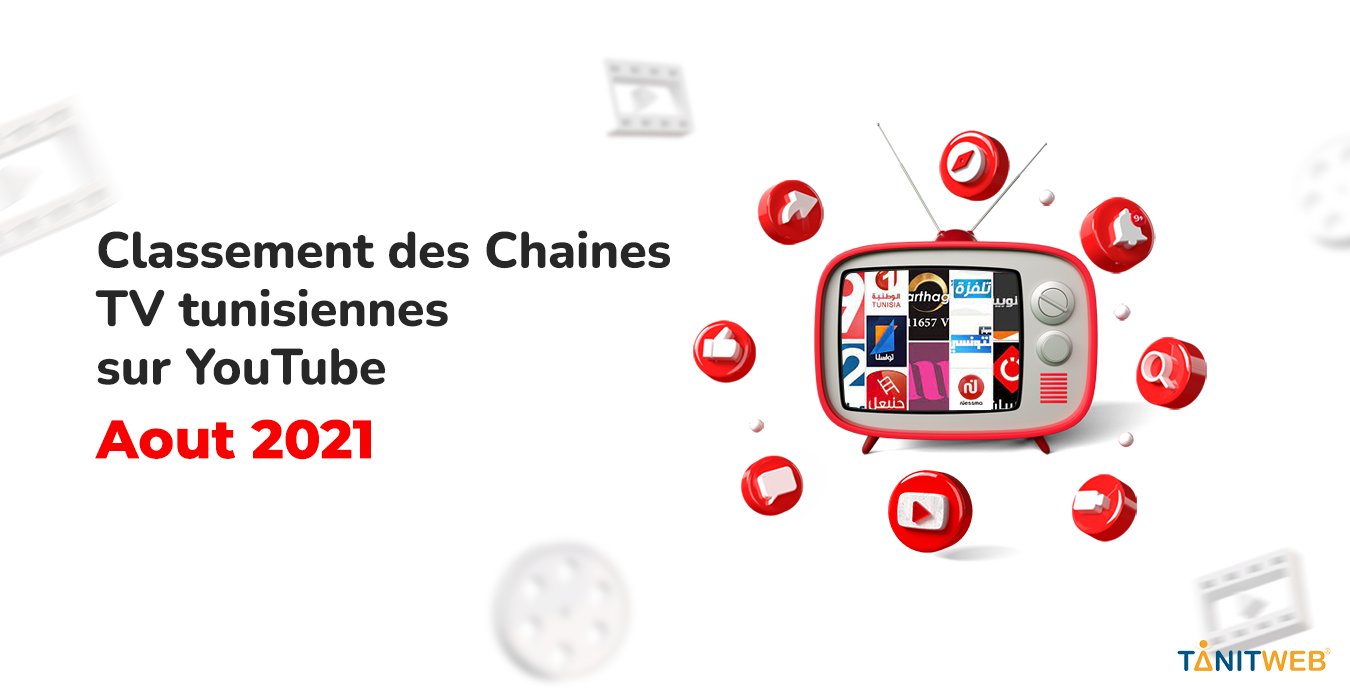 Classement des Chaines TV tunisiennes sur YouTube – Août 2021